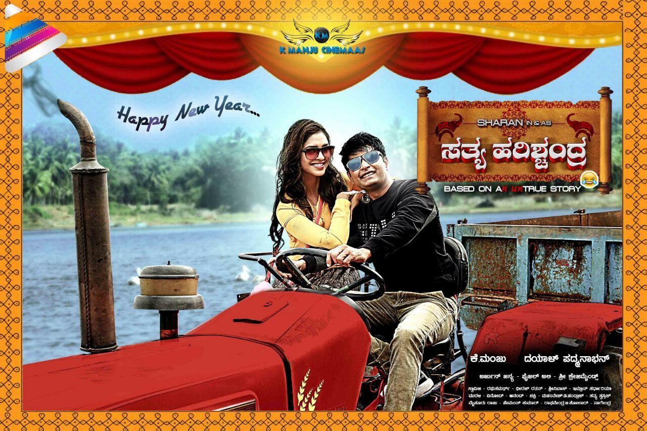 Satya Harishchandra 2017 Kannada Movie Song Lyrics/Mp3