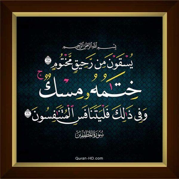 يسقون من رحيق مختوم Quran Hd Pop Art Drawing Prayer For The Day Quran