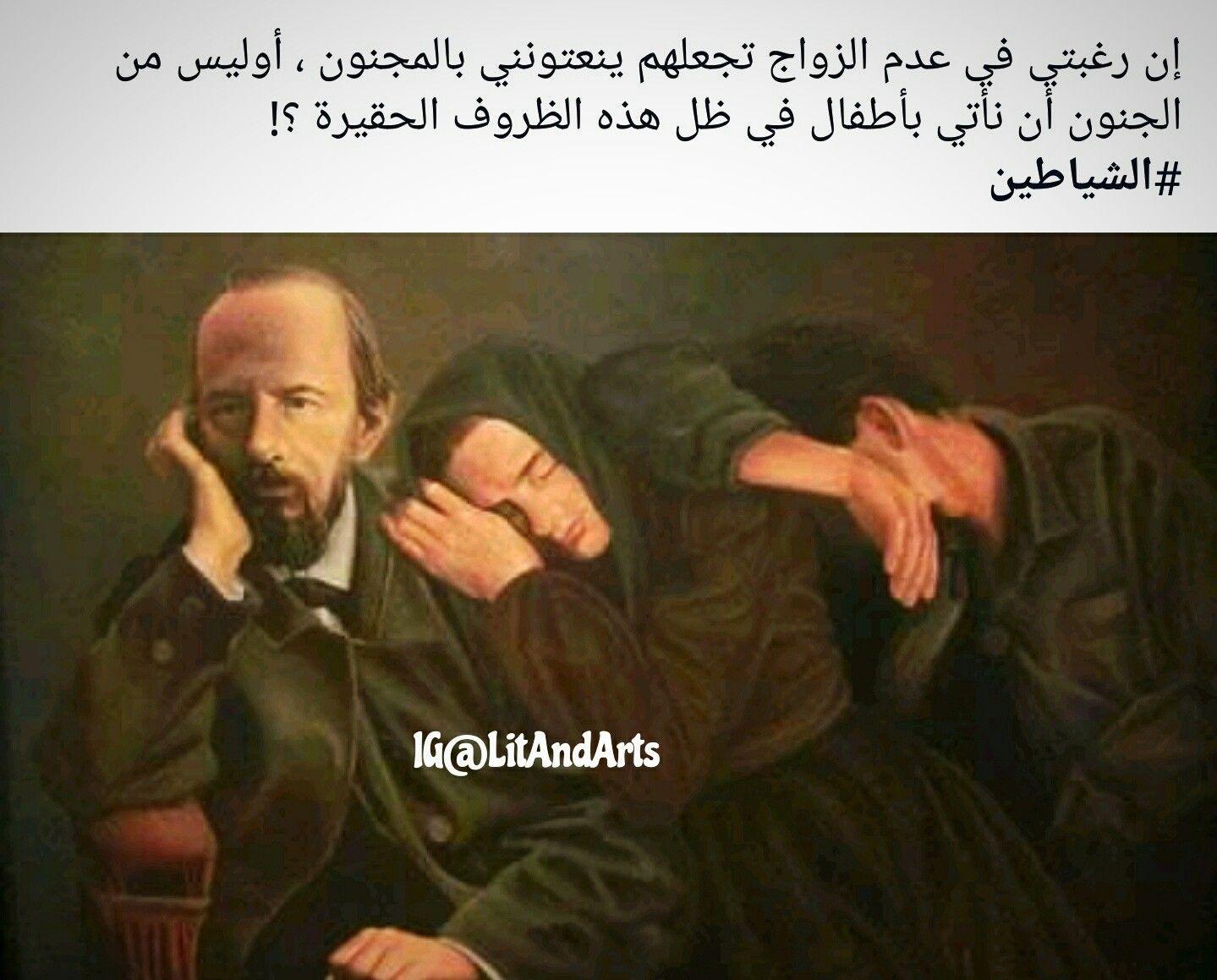دوستويفسكي Quotes From Novels Arabic Quotes Book Quotes