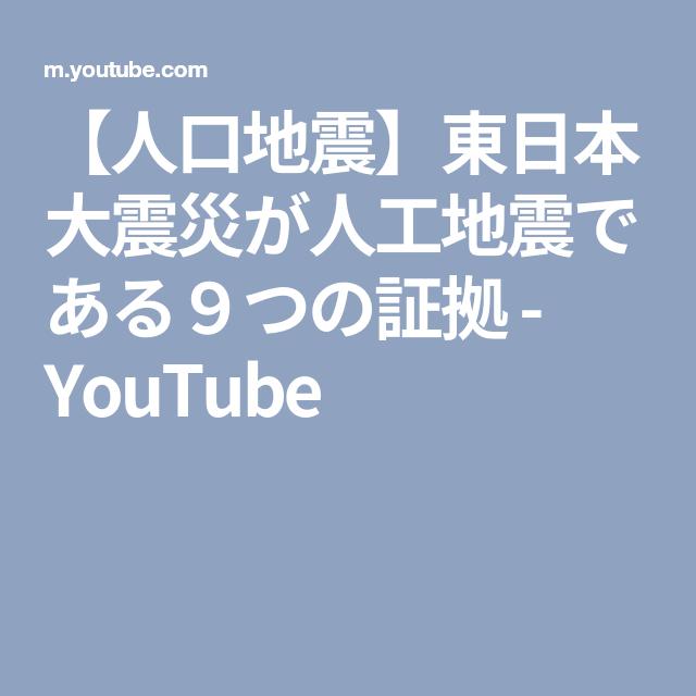 人口地震】東日本大震災が人工地震である9つの証拠 - YouTube | 日本 ...