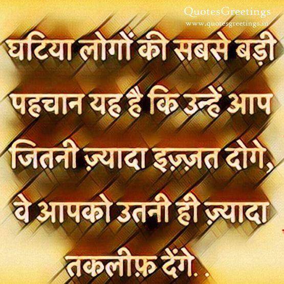 Best Hindi Anmol Vachan Whatsapp Status Wallpapers Some Good