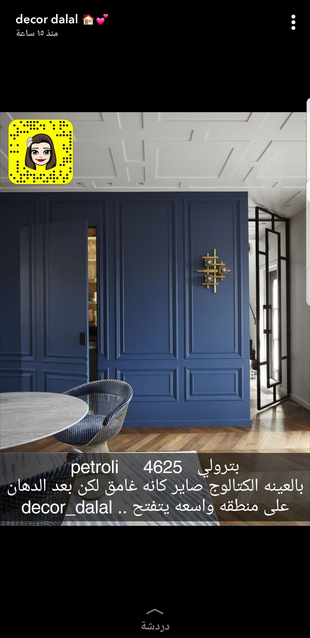 Pin By Arwa Abdullah On دهانات Living Room Colors Room Colors Jotun Paint