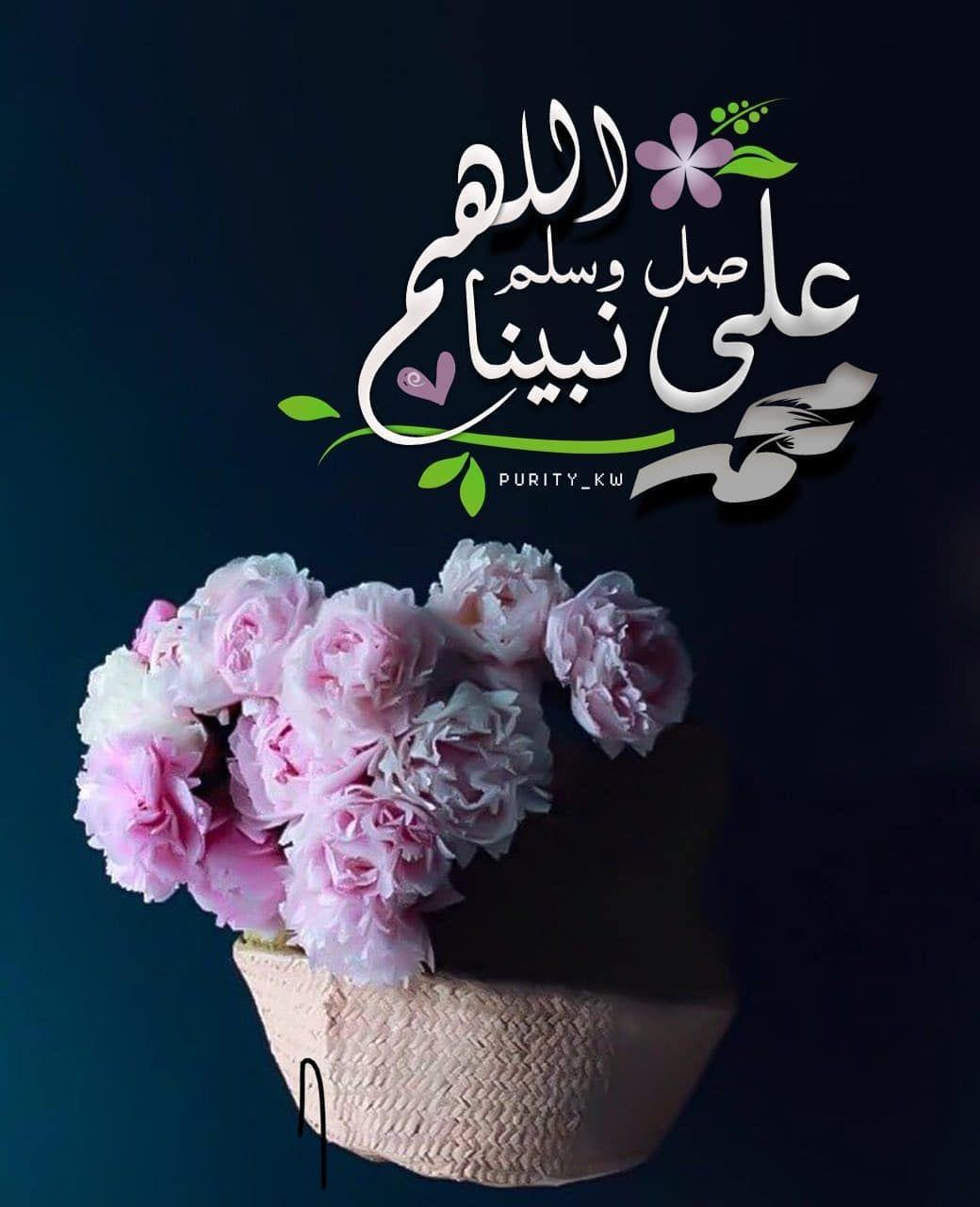 اللهم صل وسلم على نبينا وحبيبنا محمد Flower Quotes Islamic Images Islamic Love Quotes