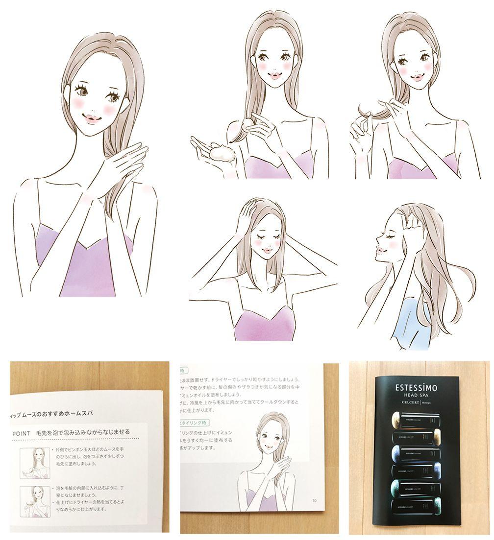 イラストレーター Miya 女性向けイラスト ファッションイラスト