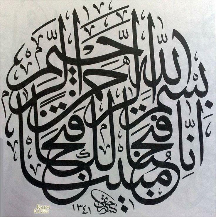 انا فتحنا لك فتحا مبينا Islamic Art Calligraphy Islamic Calligraphy Arabic Calligraphy Art