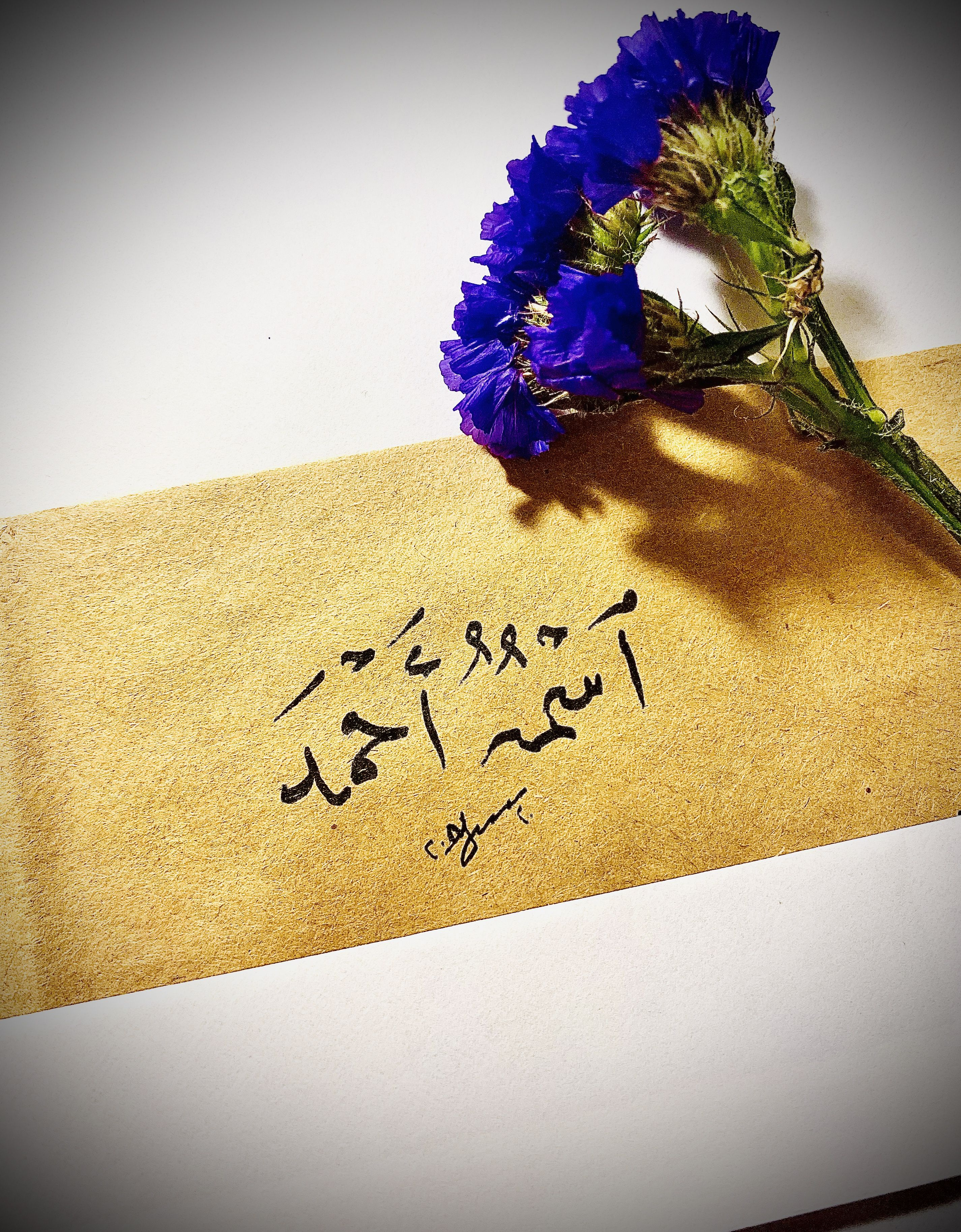 ومبشرا برسول ياتي من بعدي اسمه احمد اسم احمد اسم احمد Arabic Quotes Qoutes Decor