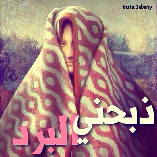 Pin By Eman Mashan On Funny ضحك Graphic Design Humor Art Jokes Pop Art Collage