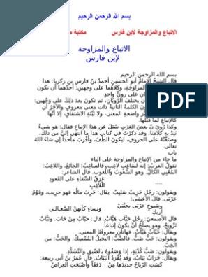 مفتاح الأسرار فيما يتعلق بالصلاة على سيد الأبرار محمد بن إدريس الدباغ Free Books Download Ebooks Free Books Free Ebooks Download Books