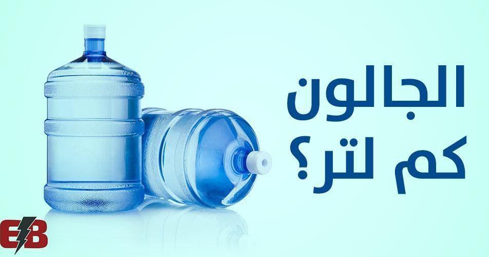 الجالون كم لتر كم لتر في الجالون Eb Tools Water Bottle Bottle Reusable Water Bottle
