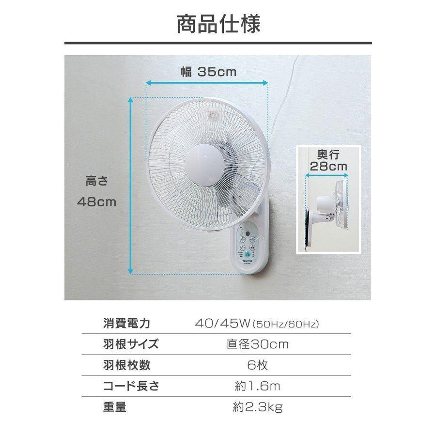 扇風機 壁掛け リモコン 30cm 壁掛リモコン扇風機 Ki W280ri Teknos D 2020 扇風機 壁掛け 扇風機 リモコン