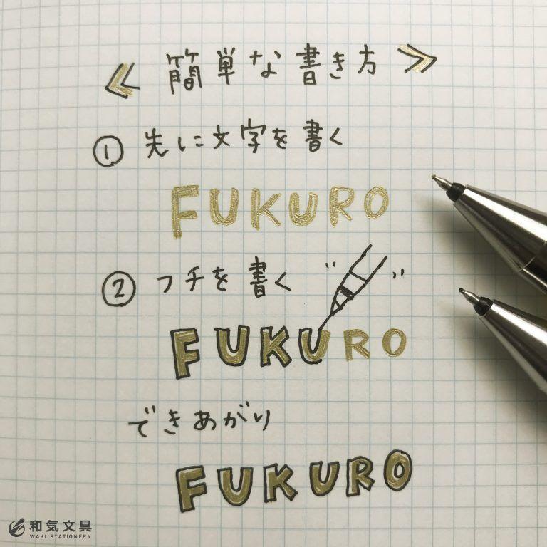 袋文字いろいろ 和気文具ウェブマガジン クリエイティブなレタリング 手書き 文字 かわいい ノート デザイン