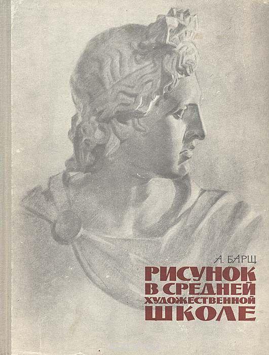 Специальные книги для художников (книги по рисованию, учебные пособия, учебные пособия). ЧАСТЬ1.