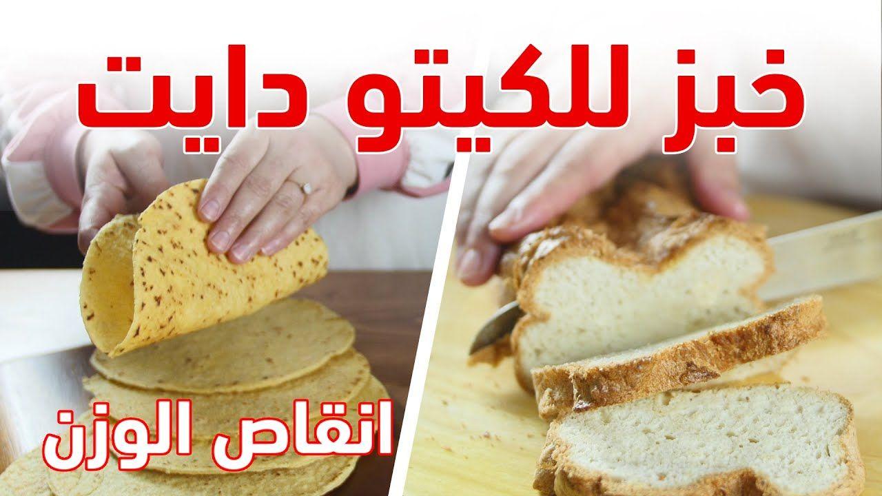 خبز الكيتو دايت عمل نوعين خبز للكيتو دايت مع الشيف عبير منسي Youtube Food Dishes Keto Recipes Easy Food