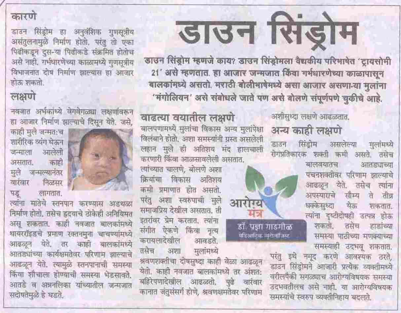 Dr Pradnya Gadgil of Kokilaben Dhirubhai Ambani Hospital discusses on Down's Syndrome.