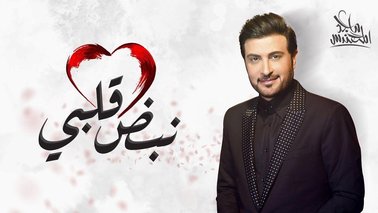 Majid Almohandis Nabd Qalby ماجد المهندس نبض قلبي Youtube In 2021 Classy Couple Fictional Characters Youtube