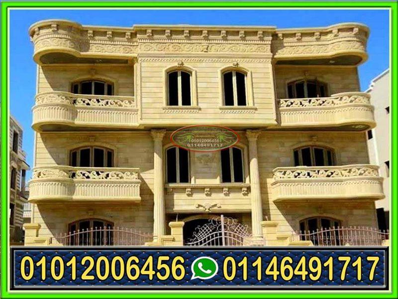 تصاميم واجهات منازل مصرية حجر هاشمى مودرن 2022 House Styles Mansions House