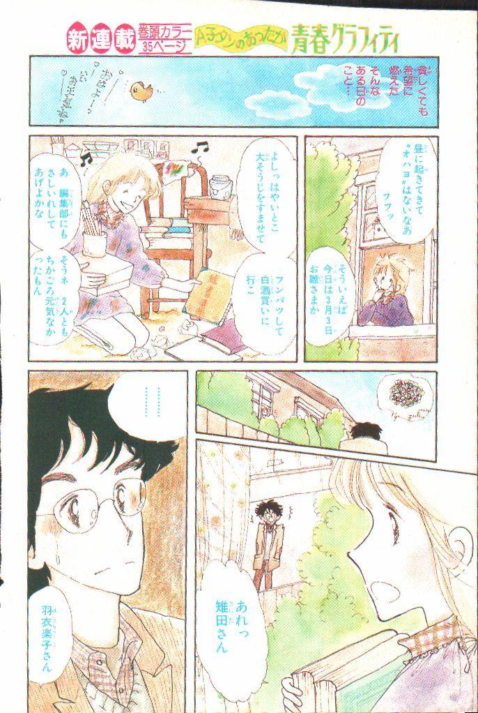 陸奥A子」おしゃれまとめの人気アイデア|Pinterest|ni- | 陸奥a子 ...