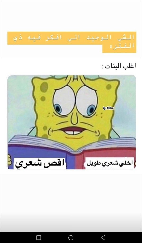 Pin By فتاه لطيفه On مضحك او صحيح Funny Arabic Quotes Funny Science Jokes Arabic Funny