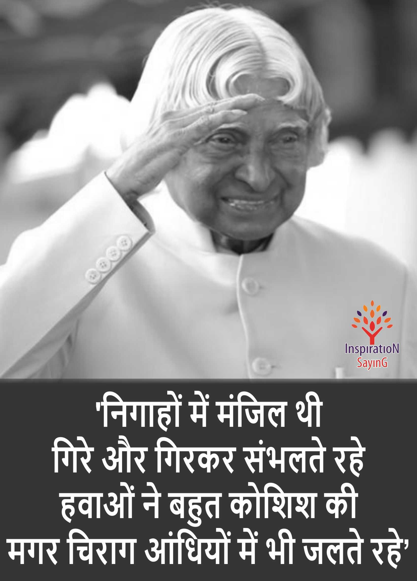 Inspirational images with quotes for whatsapp in hindi