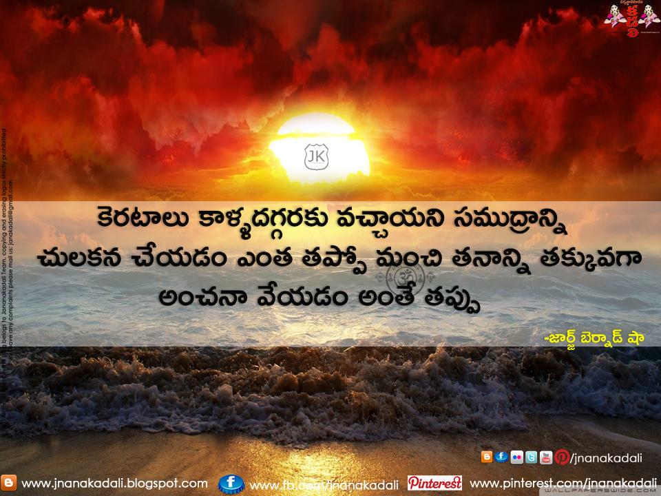 Telugu Quotations Telugu Quotations Wallpapers Telugu