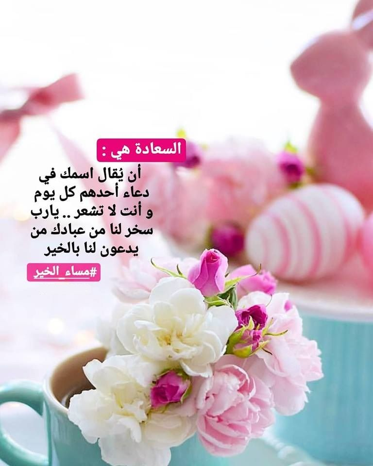 Pin By Dave On صباحيات Morning Texts Evening Quotes Good Evening