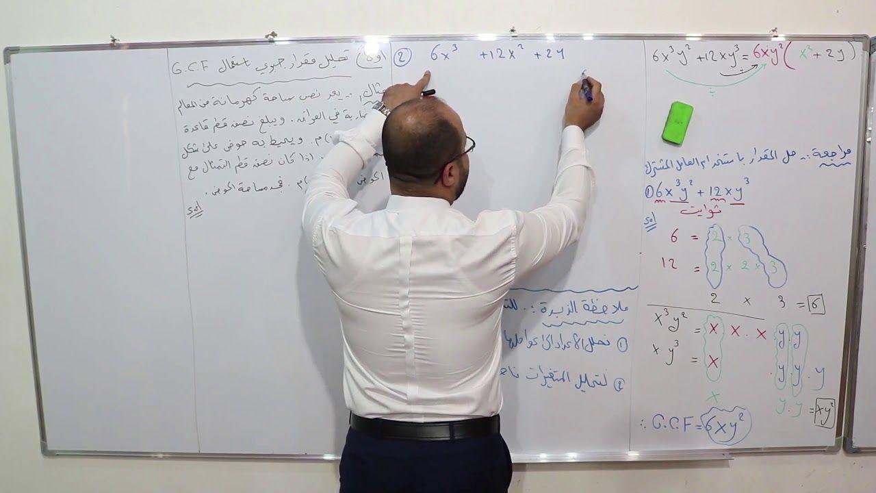 اسئلة الشهر الاول الفصل الثاني الدرس 5 التحليل باستخدام العامل المشت Coat Lab Coat