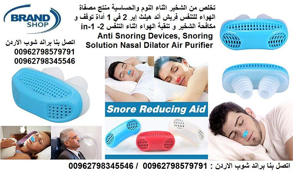 كيفية التخلص من الشخير عند النساء والرجال تخلص من الشخير اثناء النوم والحساسية منتج مصفاة الهواء Snoring Air Purifier Purifier