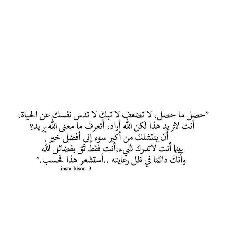 Pin By Amly On Blake Whaite أبيض و أسود Holy Quotes Study Quotes Image Quotes