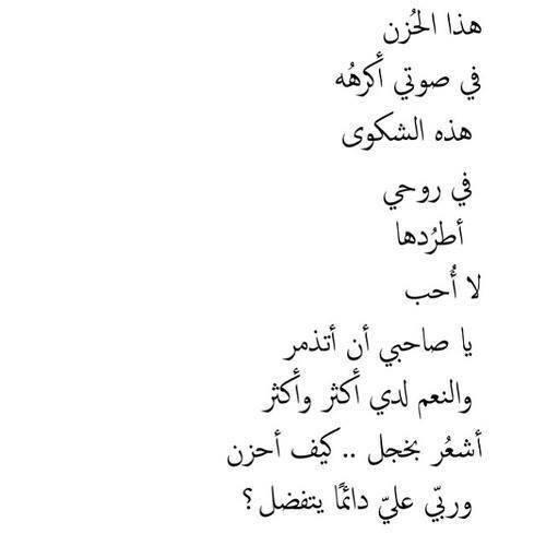 هذا الحزن في صوتي اكرهه | اقتباسات | Friendship quotes