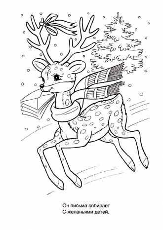 Раскраска олень с новогодними письмами детей. | Раскраски ...