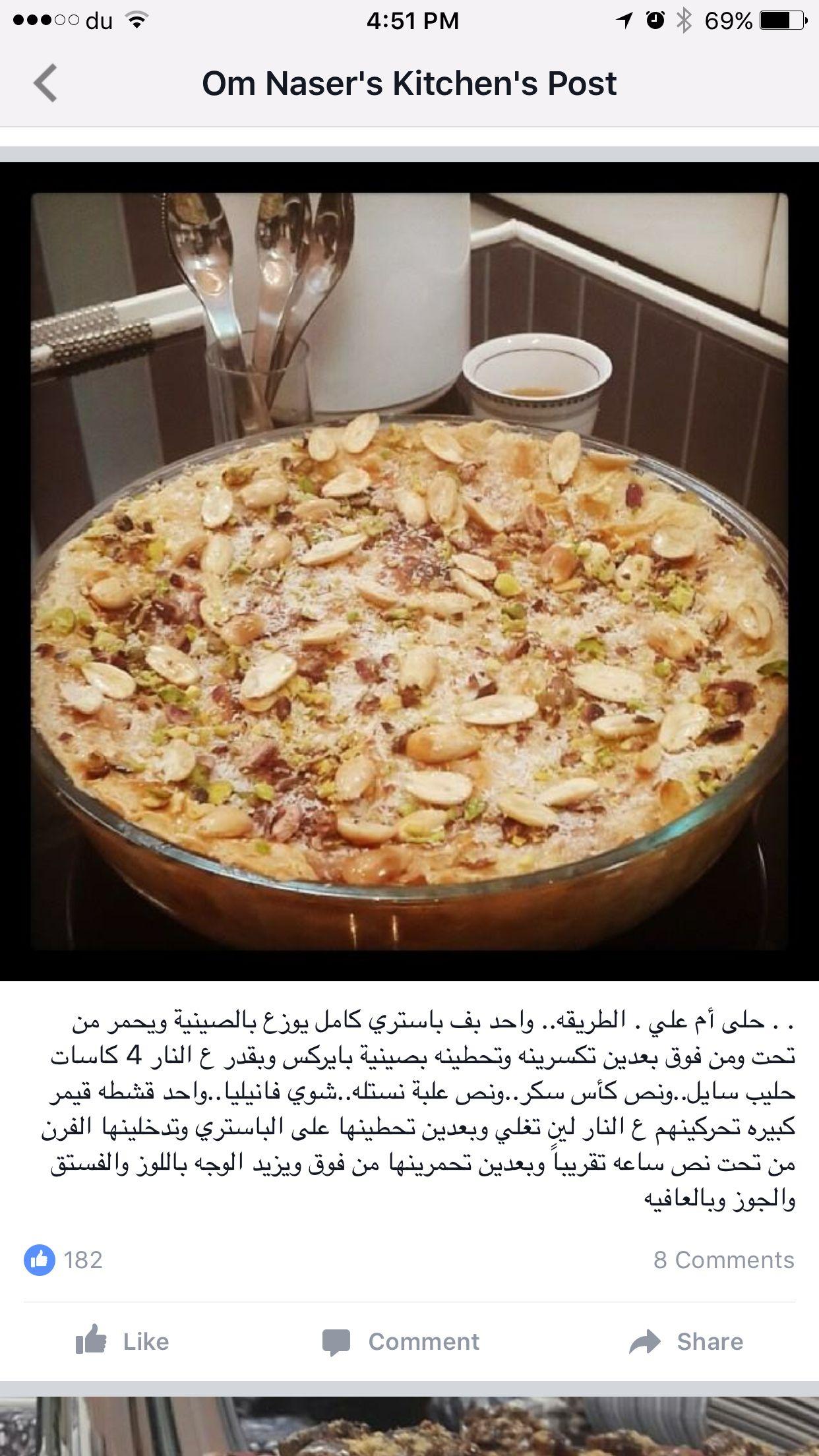 ام علي Cooking Recipes Cooking Food