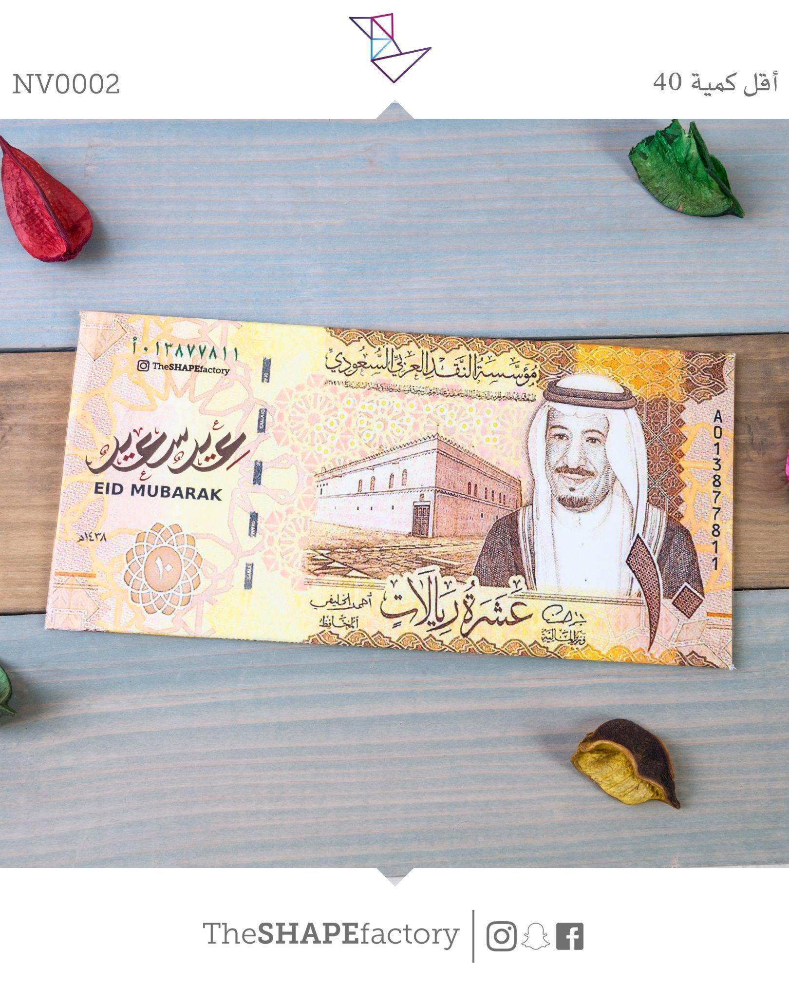 نوط بو جم كنتو تحصلون Shape Code Nv0002 القياسات الطول 17 Cm العرض 8 2 Cm Eid Mubarak Eid