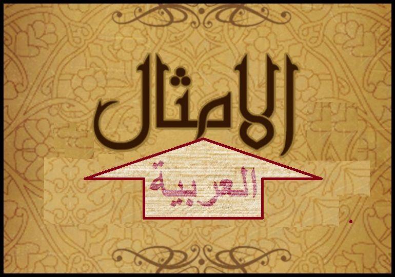الأمثال العربية Arabic Calligraphy Art Calligraphy