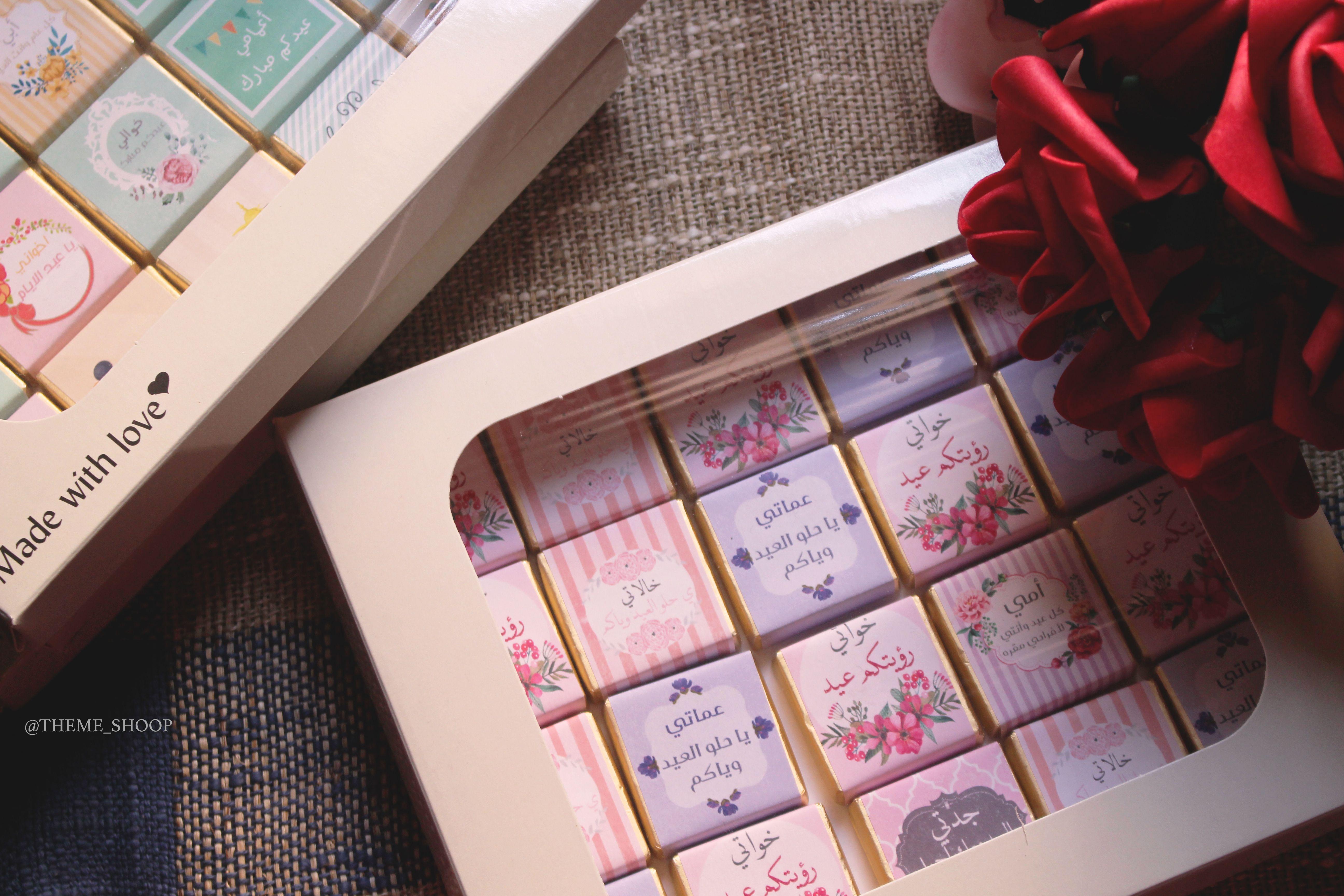 ثيمات شوكولاته ثيمات و توزيعات Diy Gift Box Theme Diy Gift