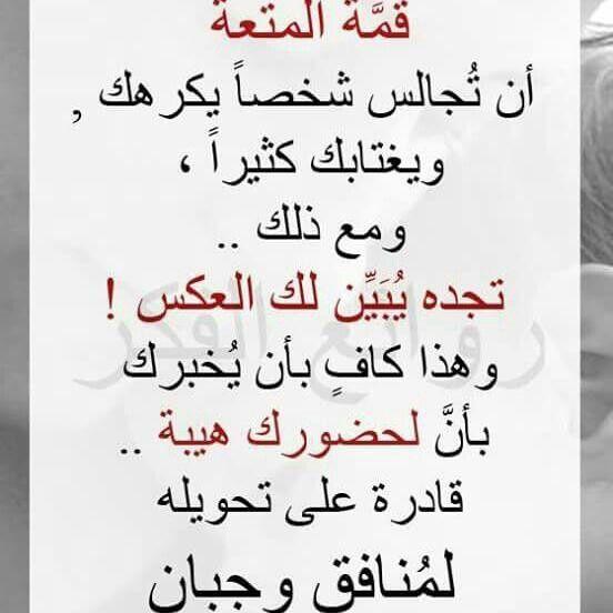 النفاق من الجهل Words Quotes Cool Words Quotations