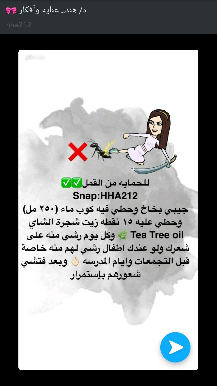 Pin By زينه On منوع Face Products Skincare Beauty Mistakes Hair Growth Diy