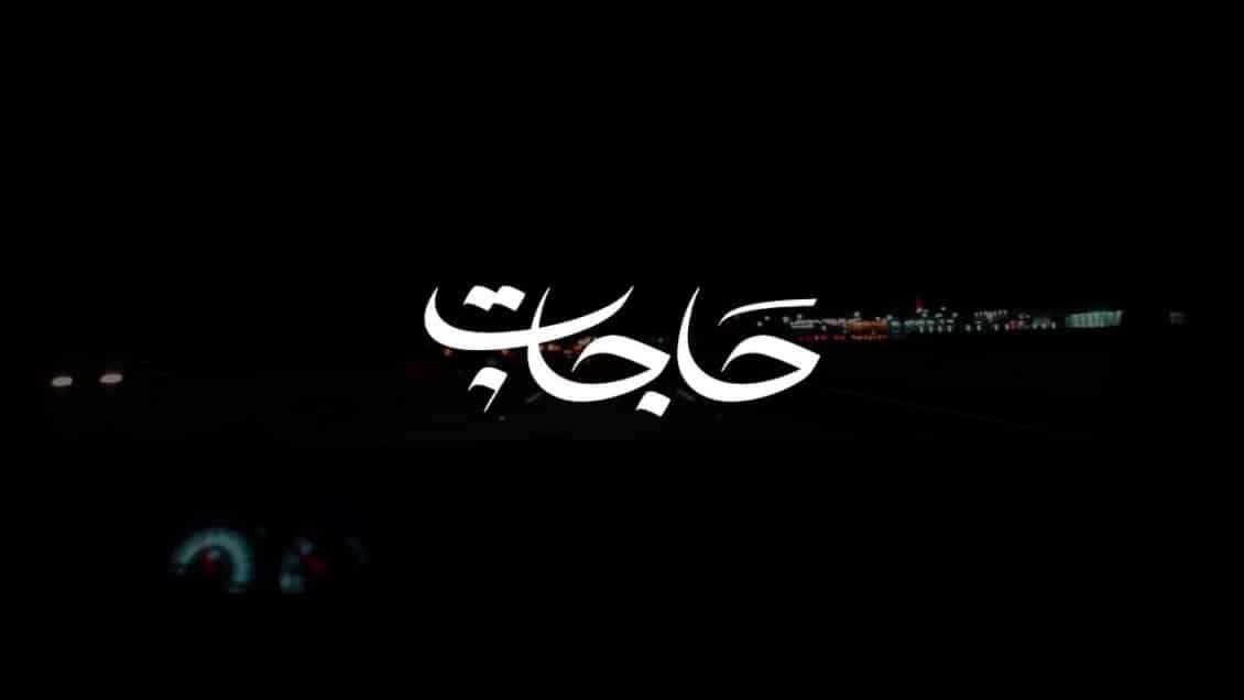 كلمات اغنية حاجات عبدالعزيز المعنى 2019 مكتوبة وكاملة حاجات يحييها العتب مثل اللقا مثل السلام وحاجات يقتلها الطلب مثل الوله والاهتمام صحي Logos Art Calligraphy