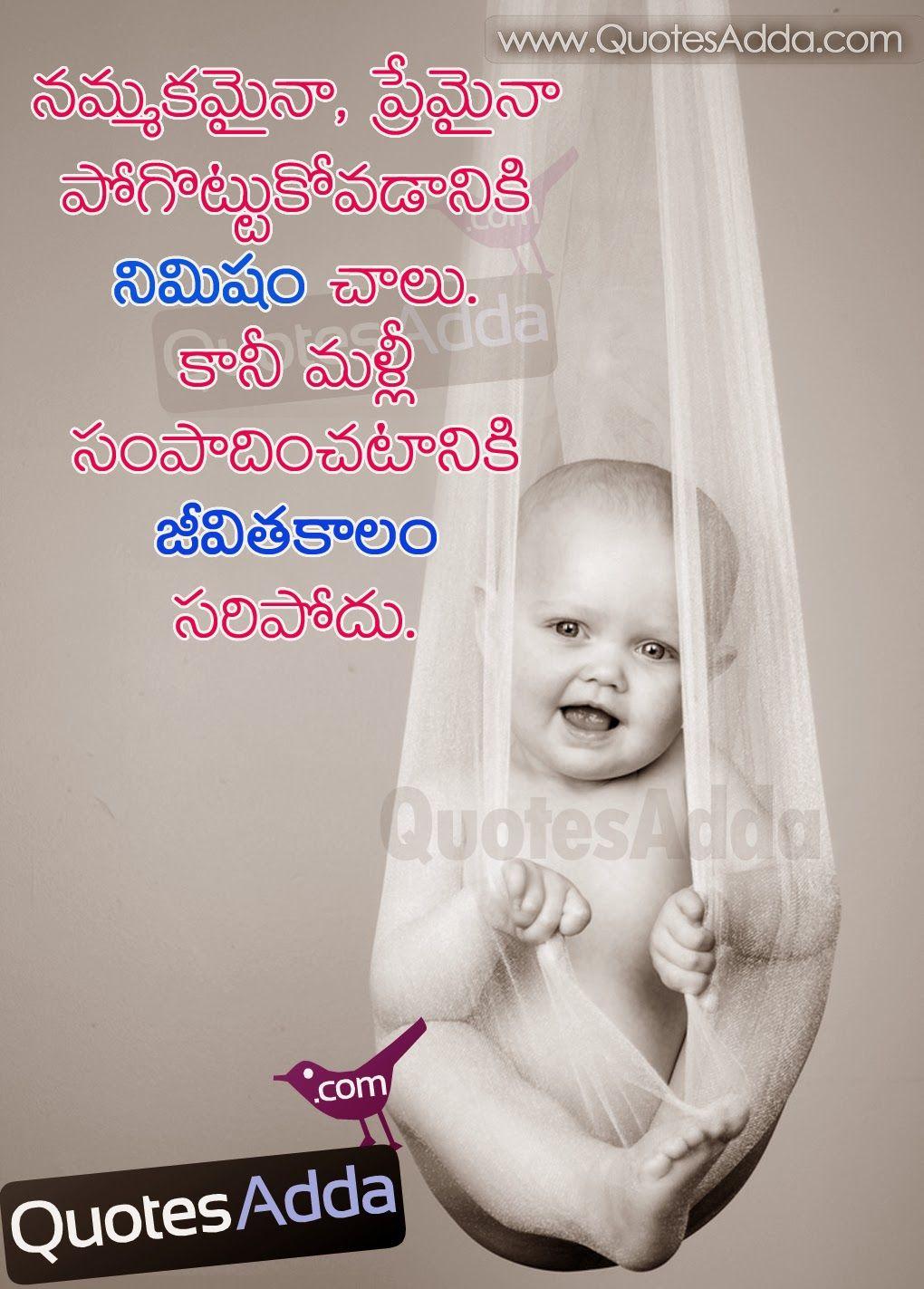 Telugu Best Trust And Love Quotations Quotesaddacom Telugu
