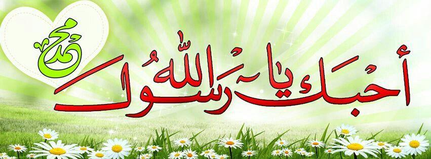 أحبك يا رسول الله Islamic Pictures Arabic Calligraphy Birthday