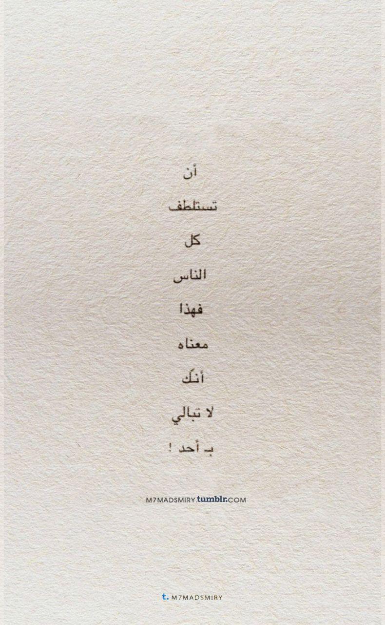 épinglé Par Inoba Sur معاني Citation Citations Arabes Et
