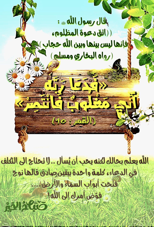 Pin By ماي خضري On بل غوا عن ي ول و آية Quran Tafseer Quran Movie Posters