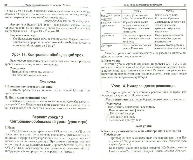 Спишу.ру 5 класс история ф а михайловский