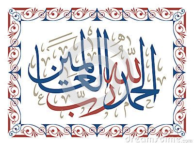 Arabic Allah Islamic Calligraphy Islamic Vectors Islamic Art