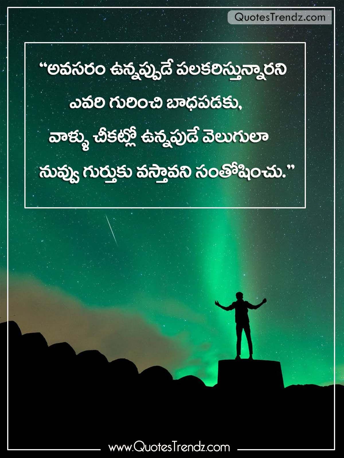 Telugu Inspirational Quotes Telugu Inspirational Quotes Good Life Quotes Motivational Good Morning Quotes
