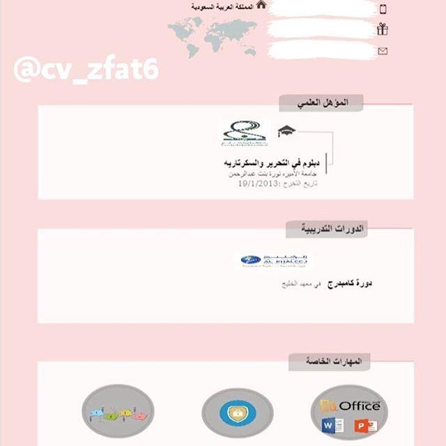 Cv Infographic Fotoshop Dizayin سيره ذاتيه سيرة ذاتية انفوجرافيك سيرة ذاتية مختصرة سيرة تخرج سيرة ذاتية احترافية مكة الكرمة جدة الرياض حائل Shopping