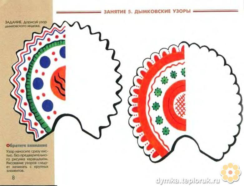 дымковская игрушка шаблон картинки