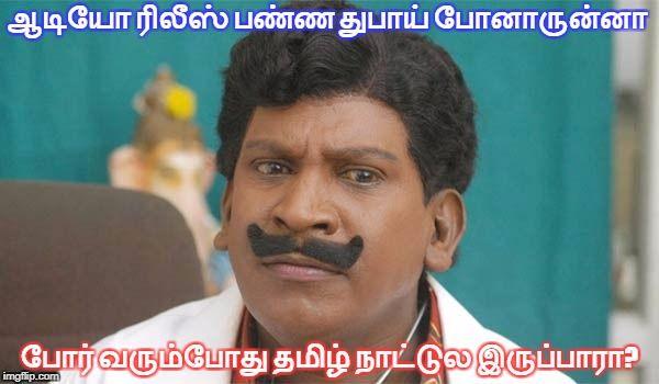 Vadivelu Meme Generator Imgflip Tamil Memes Pinterest Memes