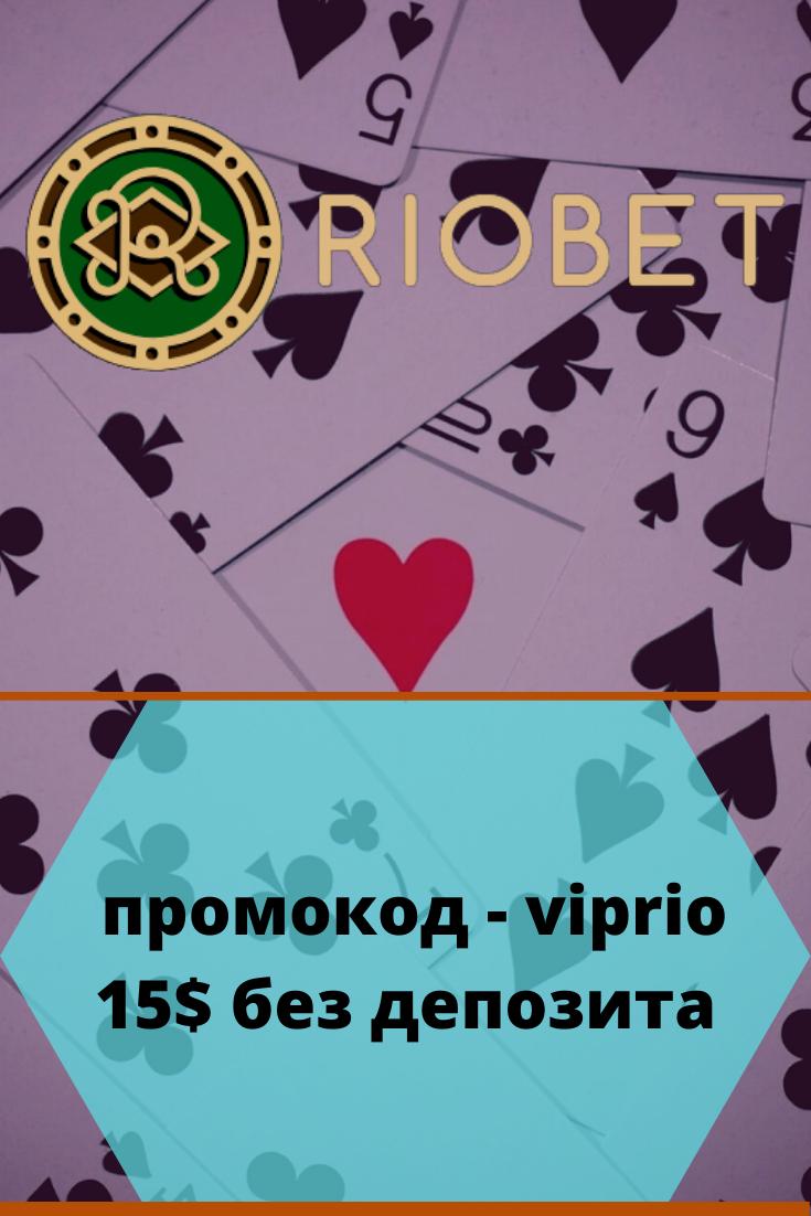 промокод риобет казино