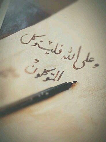 التوكل على الله Quran Quotes Islamic Calligraphy Quran Holy Quran