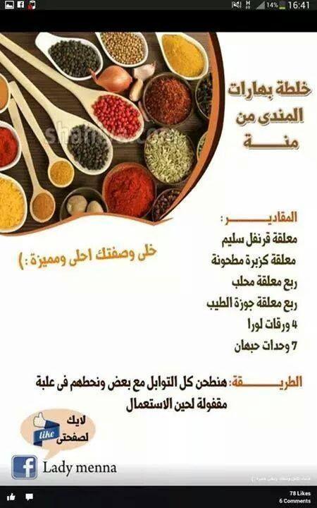 خلطة توابل المندي Arabic Food Spice Recipes Diy Spice Recipes